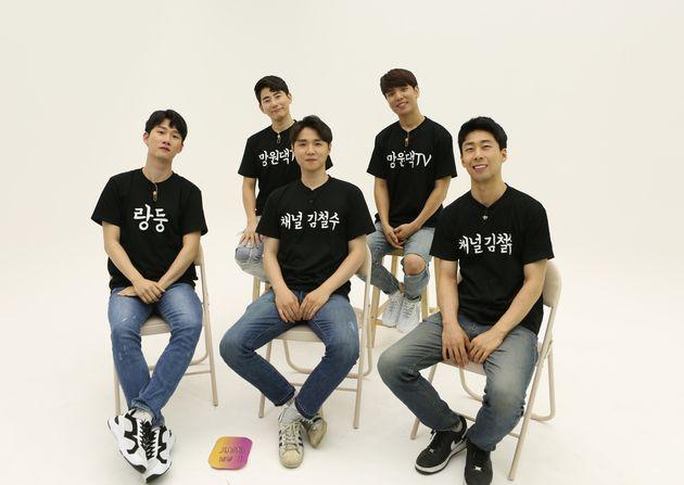 (앞줄 왼쪽부터) <BJ랑둥>의 랑둥, <채널 김철수>의 손장호와 김철수, (뒷줄 왼쪽부터) <망원댁TV>의 킴과