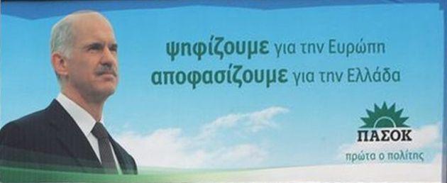 Γιγαντοαφίσα του ΠΑΣΟΚ