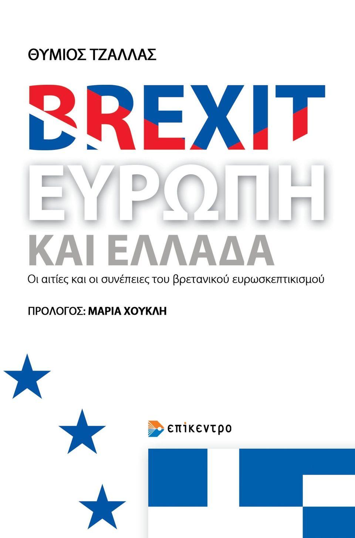 Brexit και Grexit: Μία ιστορία για δύο μεγάλες ευρωπαϊκές