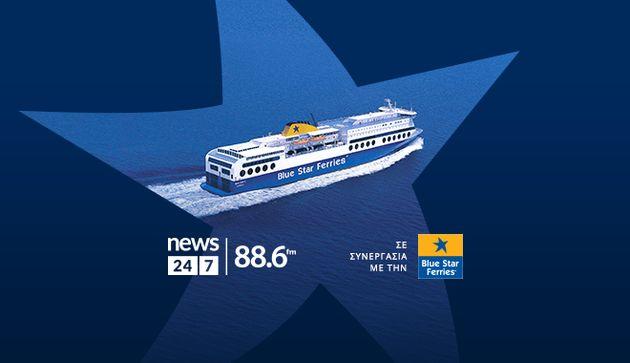 To ραδιόφωνο News 24/7 στους 88.6 έστειλε διακοπές 16 ακροατές και τους συνοδούς τους στα Ελληνικά