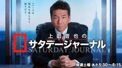 上田晋也がサタデージャーナル最終回で語ったこと