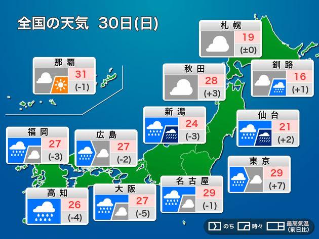 【6月30日の天気】日本各地で雨。熊本や大分は昼過ぎにかけて大雨に警戒を