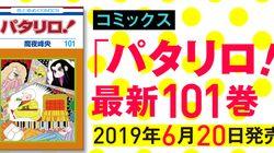 『パタリロ!』100巻突破の偉業達成。少女漫画界のギャグ漫画としては『あさりちゃん』を超えて歴代1位の長編作品に