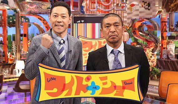 フジテレビ『ワイドナショー』公式ホームページ