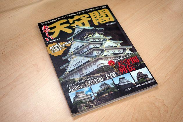 「あやしい天守閣」の表紙になった大阪城天守閣