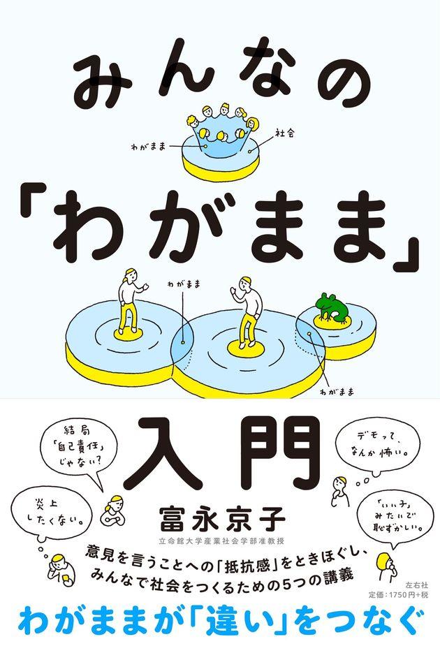 富永京子『みんなの「わがまま」入門』