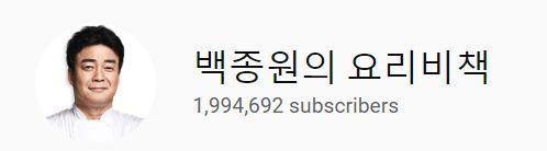 백종원 유튜브 '백종원의 요리비책' 구독자 수가 곧 200만 명을