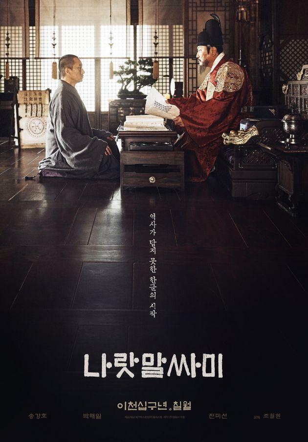 영화 '나랏말싸미' 제작사가 상영금지 가처분 신청에 대해 공식입장을