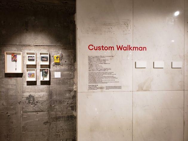 地下2階の「Custom Walkman」