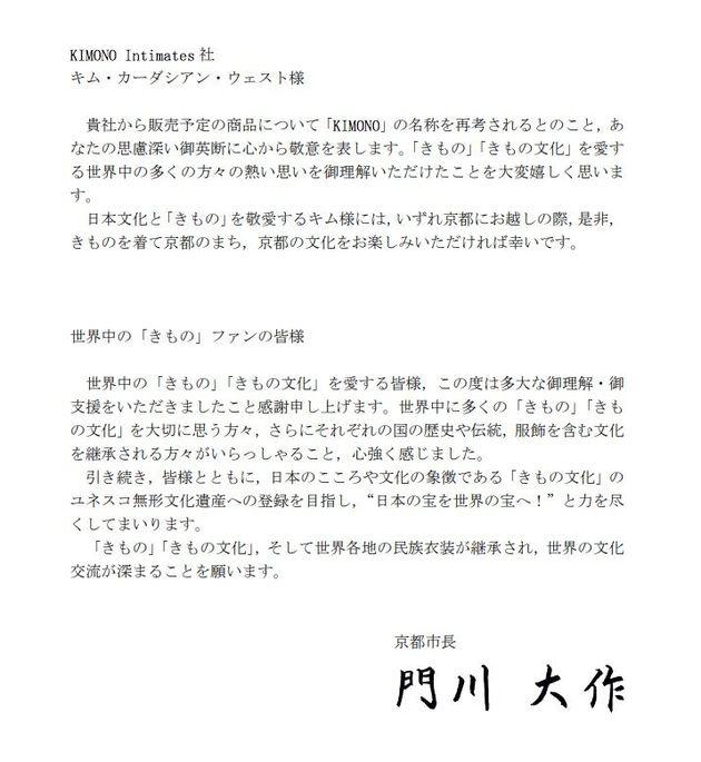 京都市が発表した文書