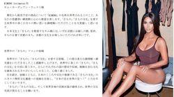 京都市、キム・カーダシアンの『KIMONO』ブランド名変更にコメント