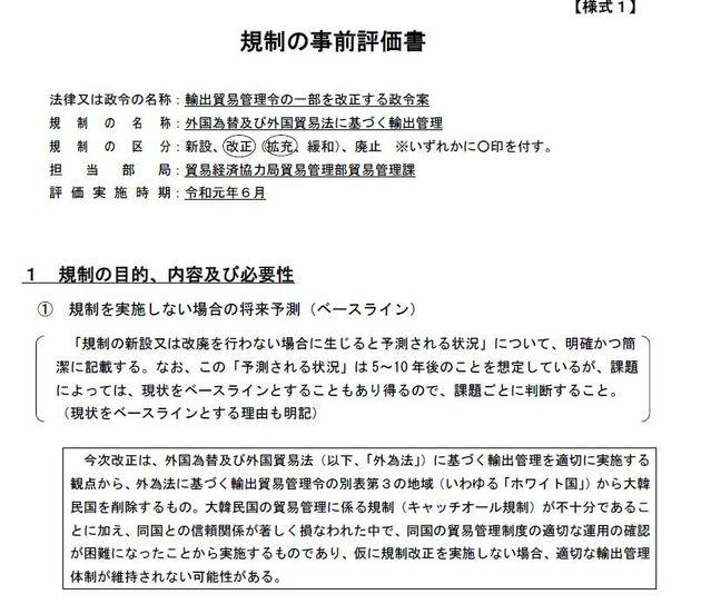 일본 경제산업성이 일본 전자정부통합창구에 공지한 '규제사전평가서'