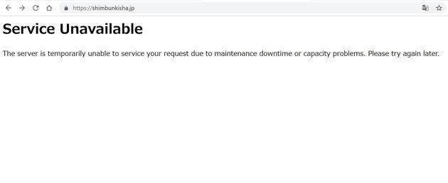 アクセスできなくなった公式サイト