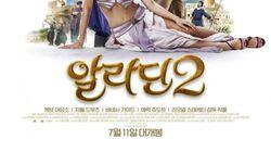 영화 '알라딘2'가 7월 11일