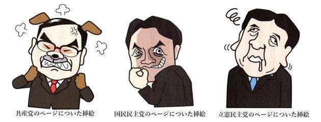 野党各党の説明についていた挿絵。各党の代表とみられる似顔絵がある。