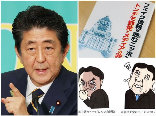 安倍晋三首相(左)、自民党本部が配布した冊子(右上)、冊子に掲載されたイラスト(右下)