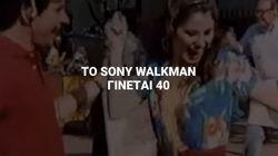 To Sony Walkman γίνεται