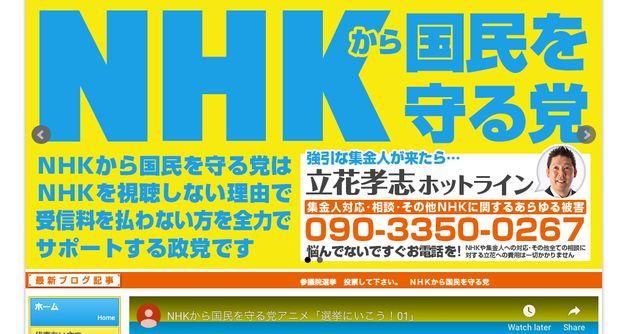 「NHKから国民を守る党」の公式サイトより