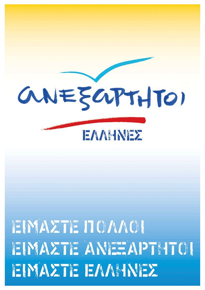 Ψηφιακή αφίσα των Ανεξάρτητων