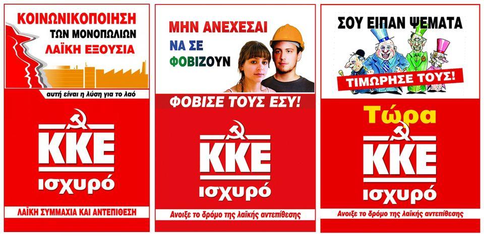 Ψηφιακές αφίσες του