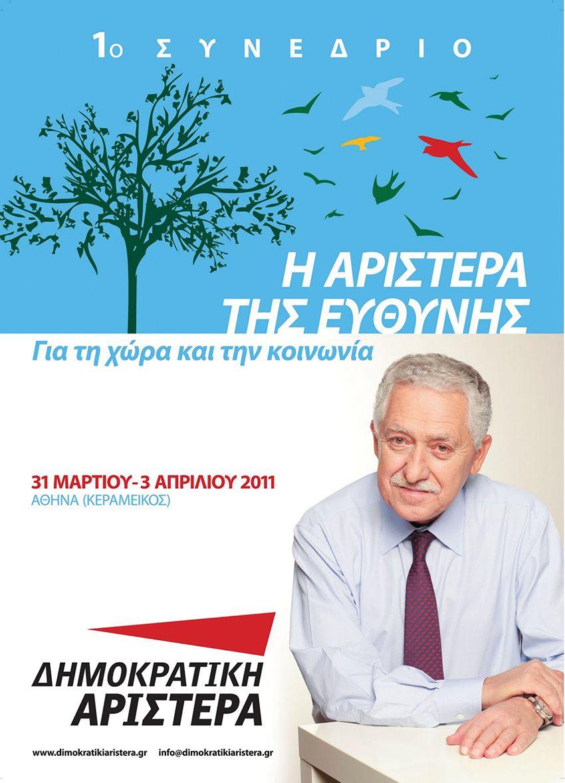 Αφίσα για το ιδρυτικό συνέδριο της Δημοκρατικής
