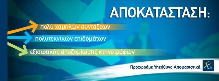 Ψηφιακή αφίσα της Νέας