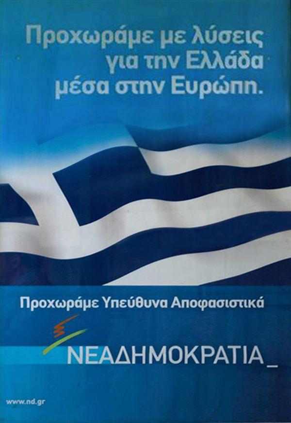 Αφίσα της Νέας