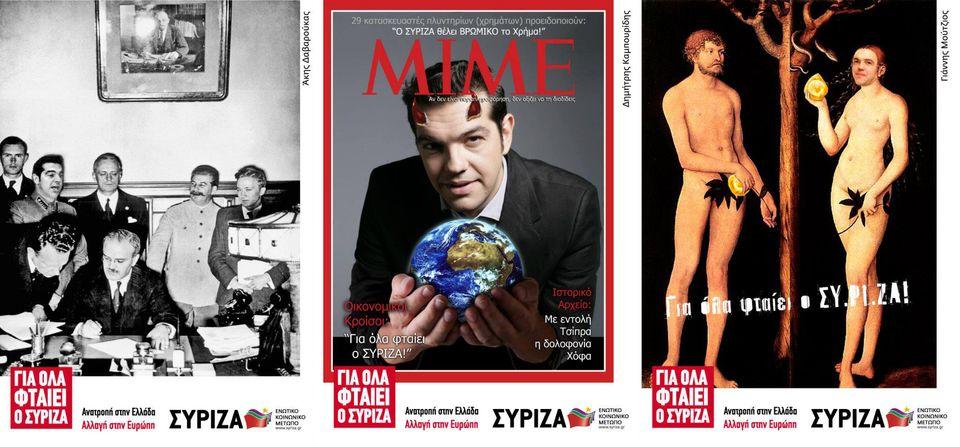 Αφίσες του ΣΥΡΙΖΑ από απλούς