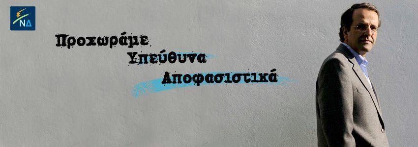 Φωτογραφία Cover στο προφίλ του Αντώνη Σαμαρά στο