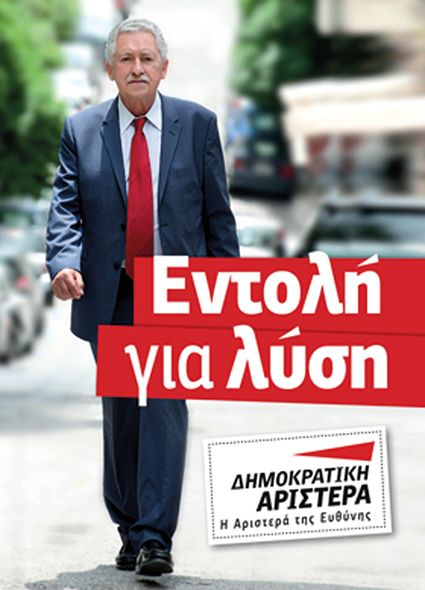 Αφίσα της Δημοκρατικής