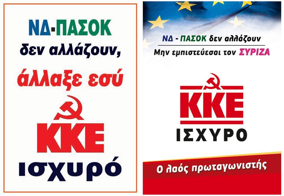 Ψηφιακές αφίσες του ΚΚΕ για τις εκλογές του 2007 (αριστερά) και του Ιουνίου 2012