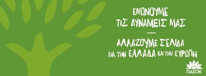 Ψηφιακή αφίσα του ΠΑΣΟΚ ως μέρος της δημοκρατικής παράταξης,
