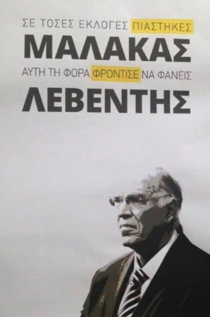 Αφίσα για το Βασίλη
