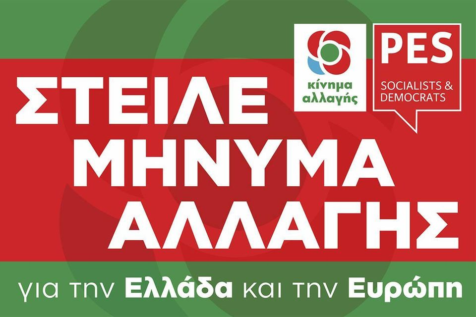 Ψηφιακή αφίσα του Κινήματος
