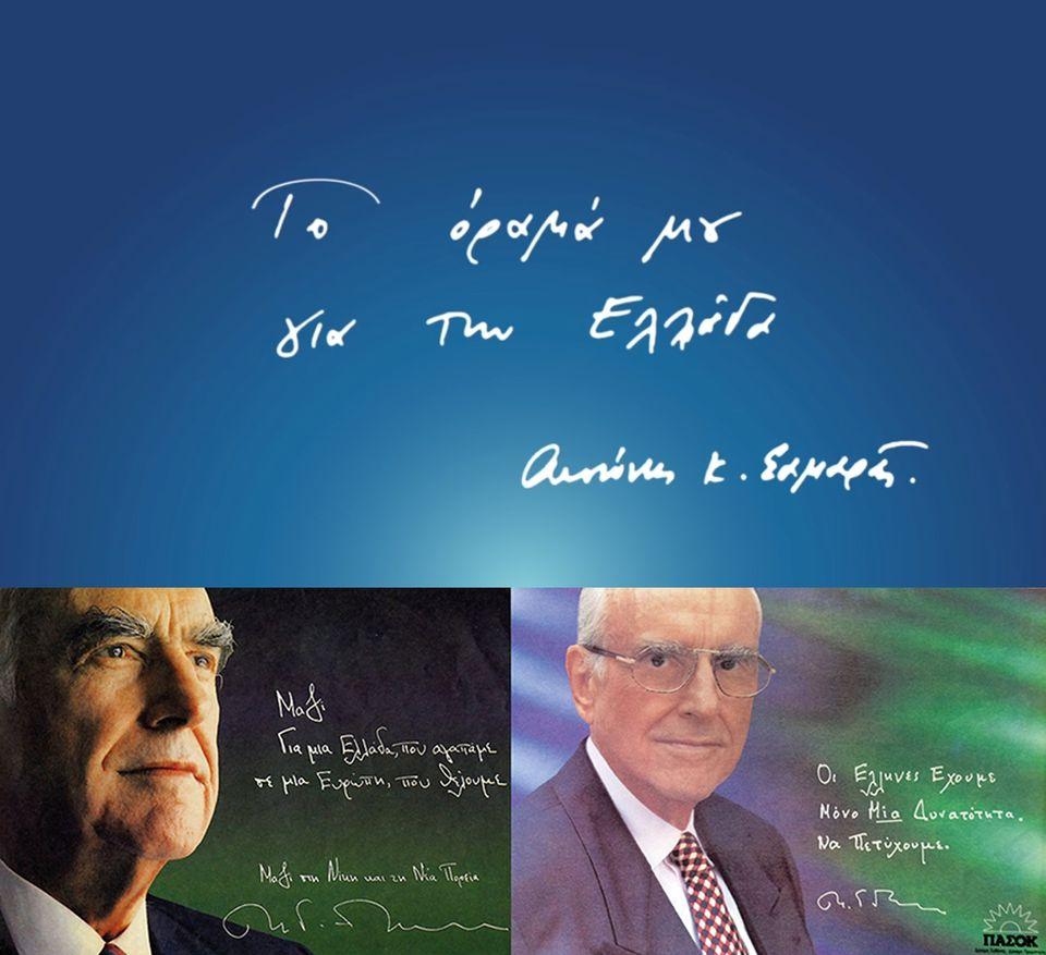 Χειρόγραφο μήνυμα του Αντώνη Σαμαρά από τηλεοπτικό σποτ της Νέας Δημοκρατίας (πάνω) στα πρότυπα των προεκλογικών...