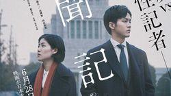 일본서 '아베 사학 스캔들'을 연상케 하는 영화가 흥행 조짐을 보이고