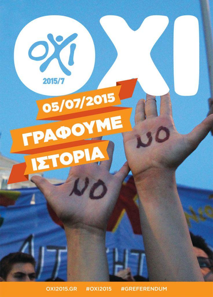 Αφίσα της επιτροπής υποστήριξης του