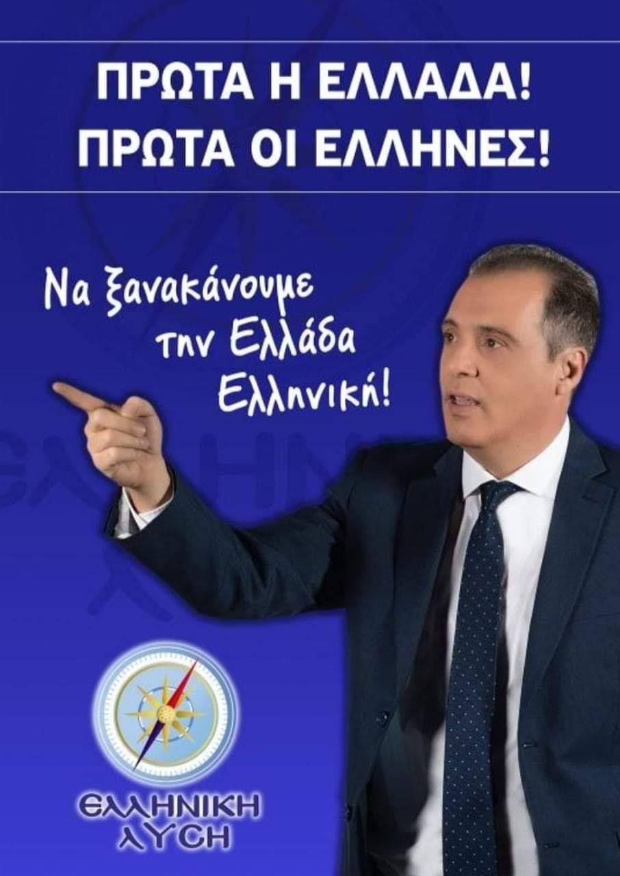 Αφίσα της Ελληνικής