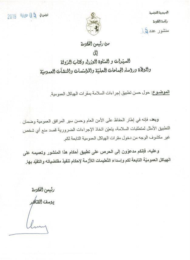 La présidence du gouvernement interdit l'entrée aux bâtiments publics aux personnes dont le visage serait