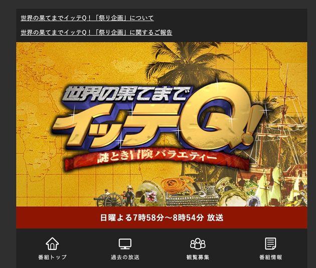 日本テレビ『世界の果てまでイッテQ!』公式HP