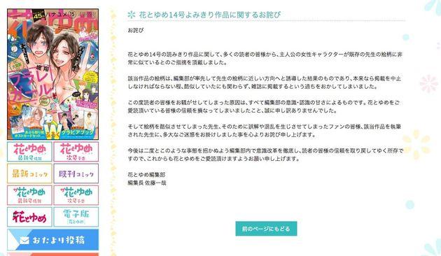 「花とゆめ」公式サイトに掲載されたお詫び