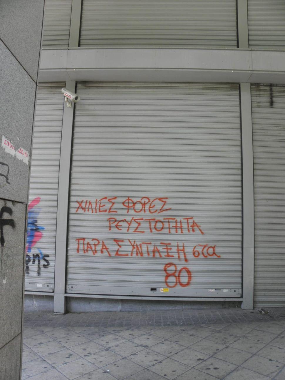 El Ministerio de Economía lleno de pintadas