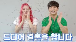 엠블랙 지오와 배우 최예슬이 직접 결혼을 발표했다
