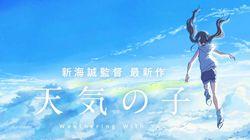 新海誠監督『天気の子』が完成。公開12日前、ツイッターで報告