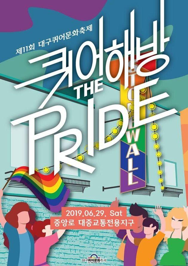 퀴어해방 The Pride, 제11회