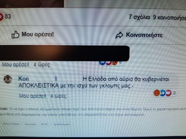 «Η Ελλάδα θα κυβερνιέται με την ισχύ των γκλομπ μας» - ΕΔΕ για την ανάρτηση