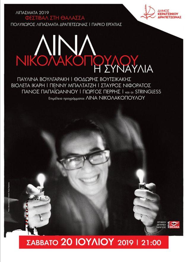 Η Λίνα Νικολακοπούλου συναντά τη «γενιά» των τραγουδιών της σε μια