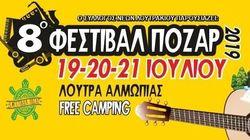 Φεστιβάλ Πόζαρ: Από Μαχαιρίτσα, Πορτοκάλογλου και Παπακωνσταντίνου μέχρι