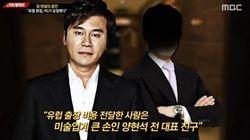 '정마담'이 '스트레이트'에서 YG 성접대 의혹에 입을
