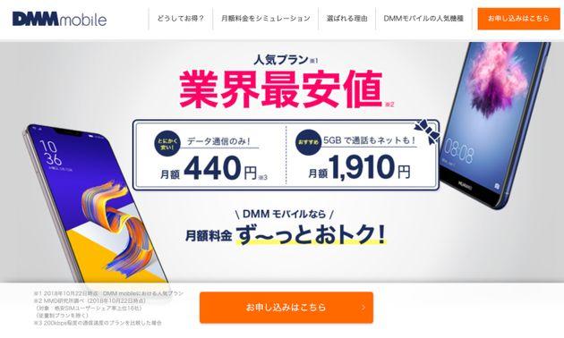 DMMモバイルを買収。9月1日から楽天モバイルに